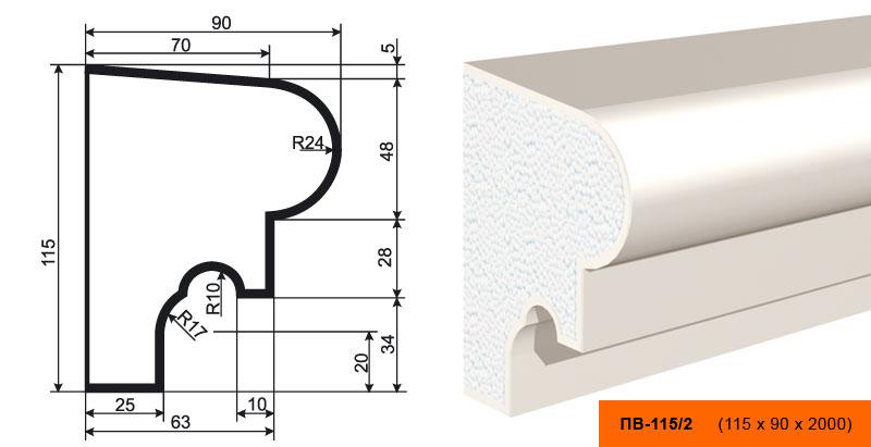 Подоконник  ПВ - 115/2 (115х90х2000)
