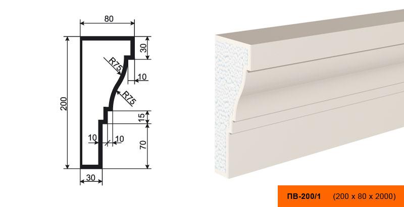 ПВ-200/1 Подоконник (2000 × 200 × 80 )