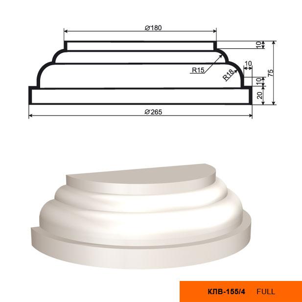 Колонна КЛВ - 155/4 HALF  (база) (75х132,5х265)