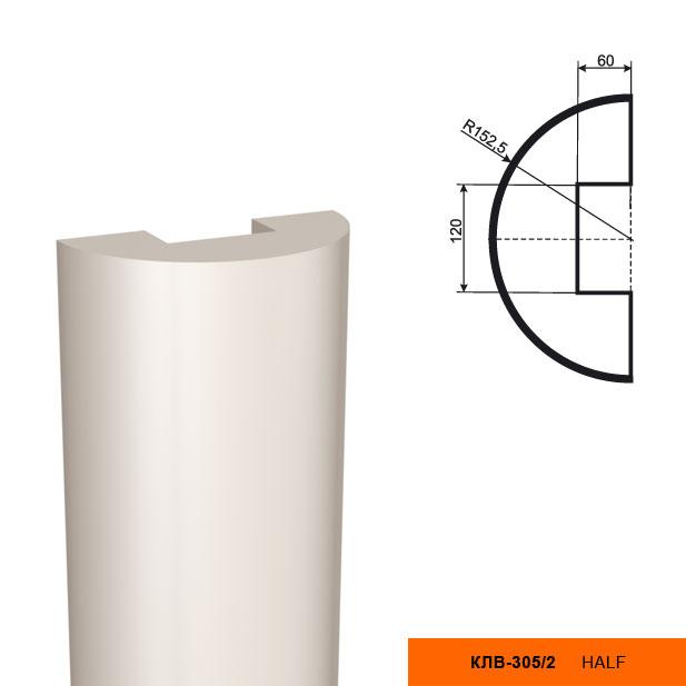 КЛВ-305/2 Полуколонна/тело гладкое (2500 × 305 × 152 )