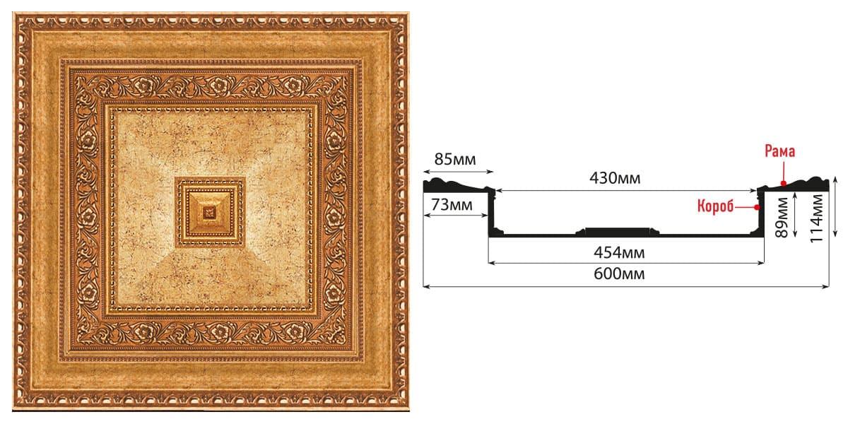 KS61-58A Кессон (600 × 600 × 114 )