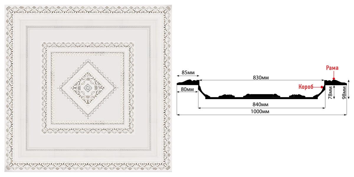 KP100-60 Купол (1000 × 1000 × 98 )