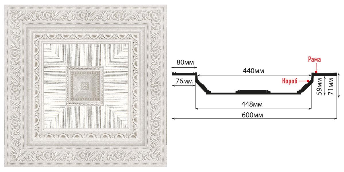 KS61-19D (600*600*71 мм)