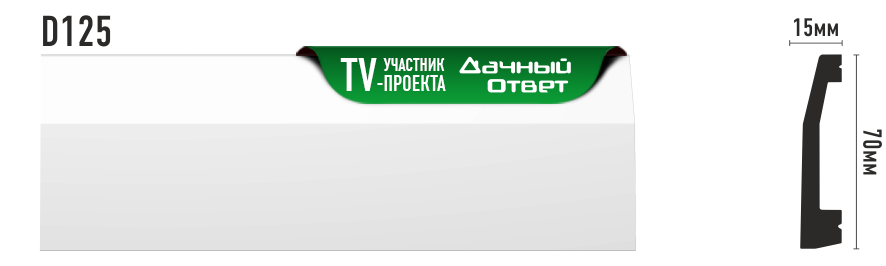D125 ДМ Плинтус (2000 × 70 × 15 )