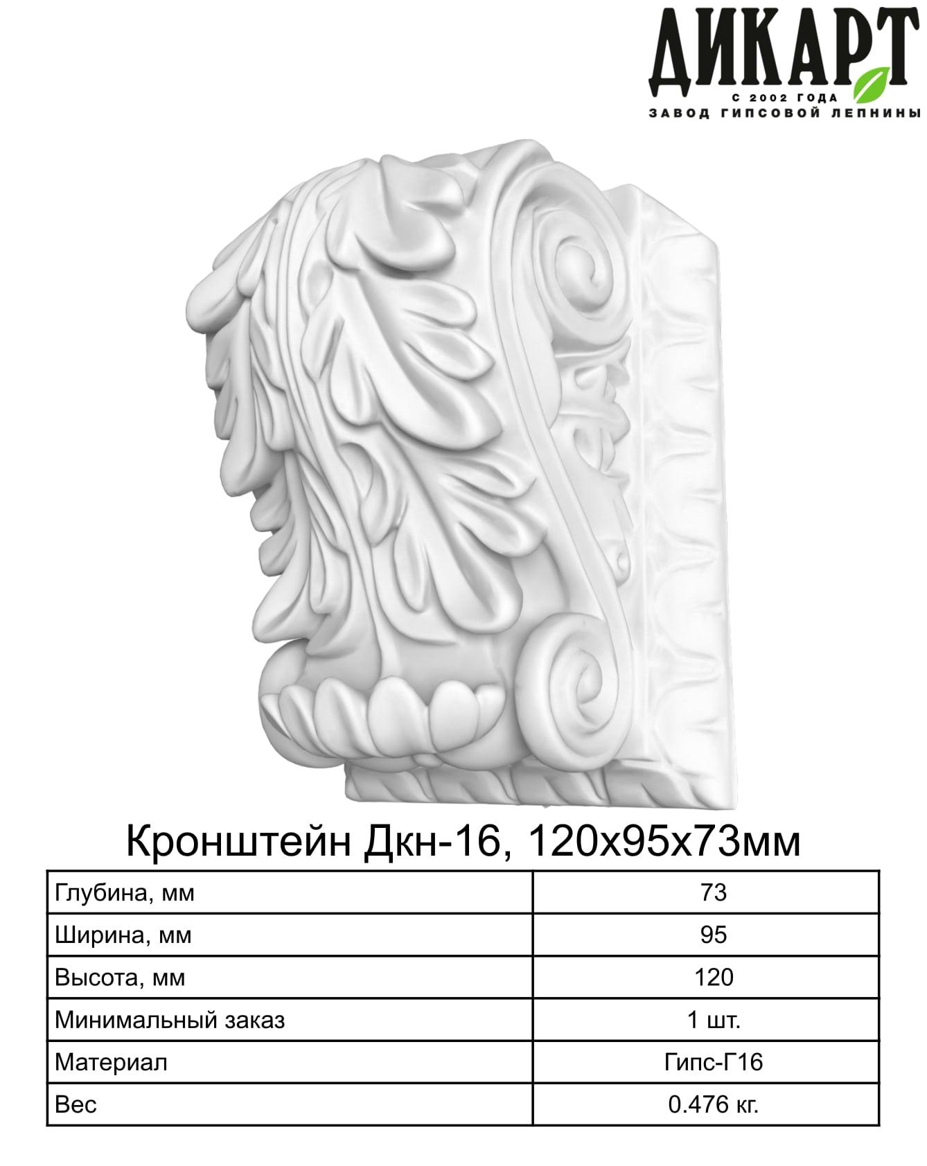 Кронштейн_Дкн-16