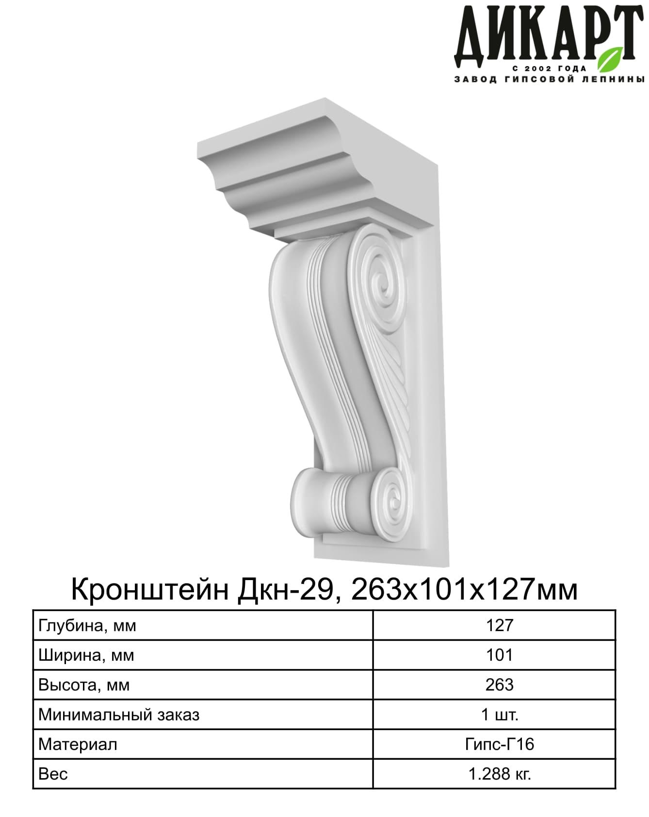 Кронштейн_Дкн-29