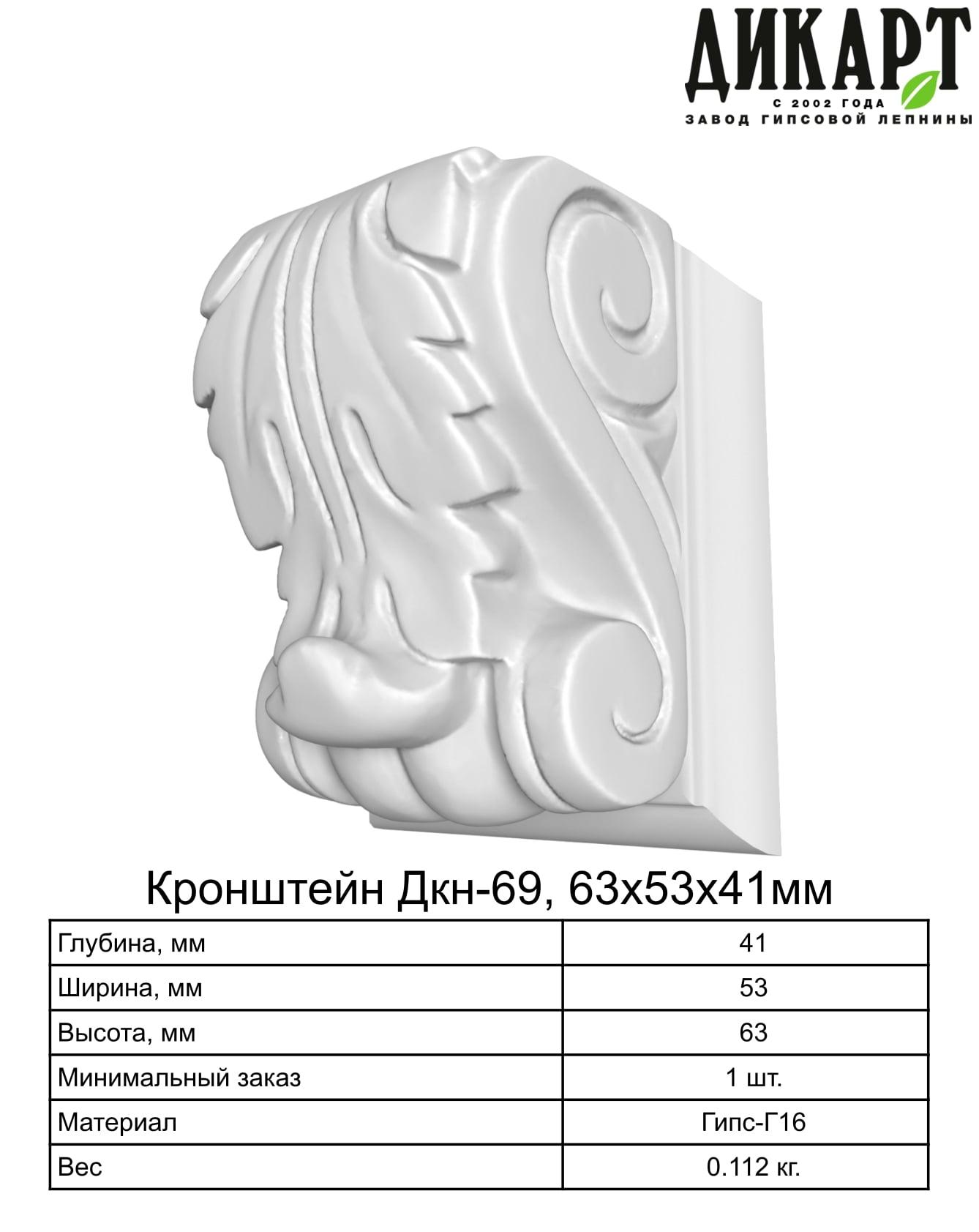 Кронштейн_Дкн-69