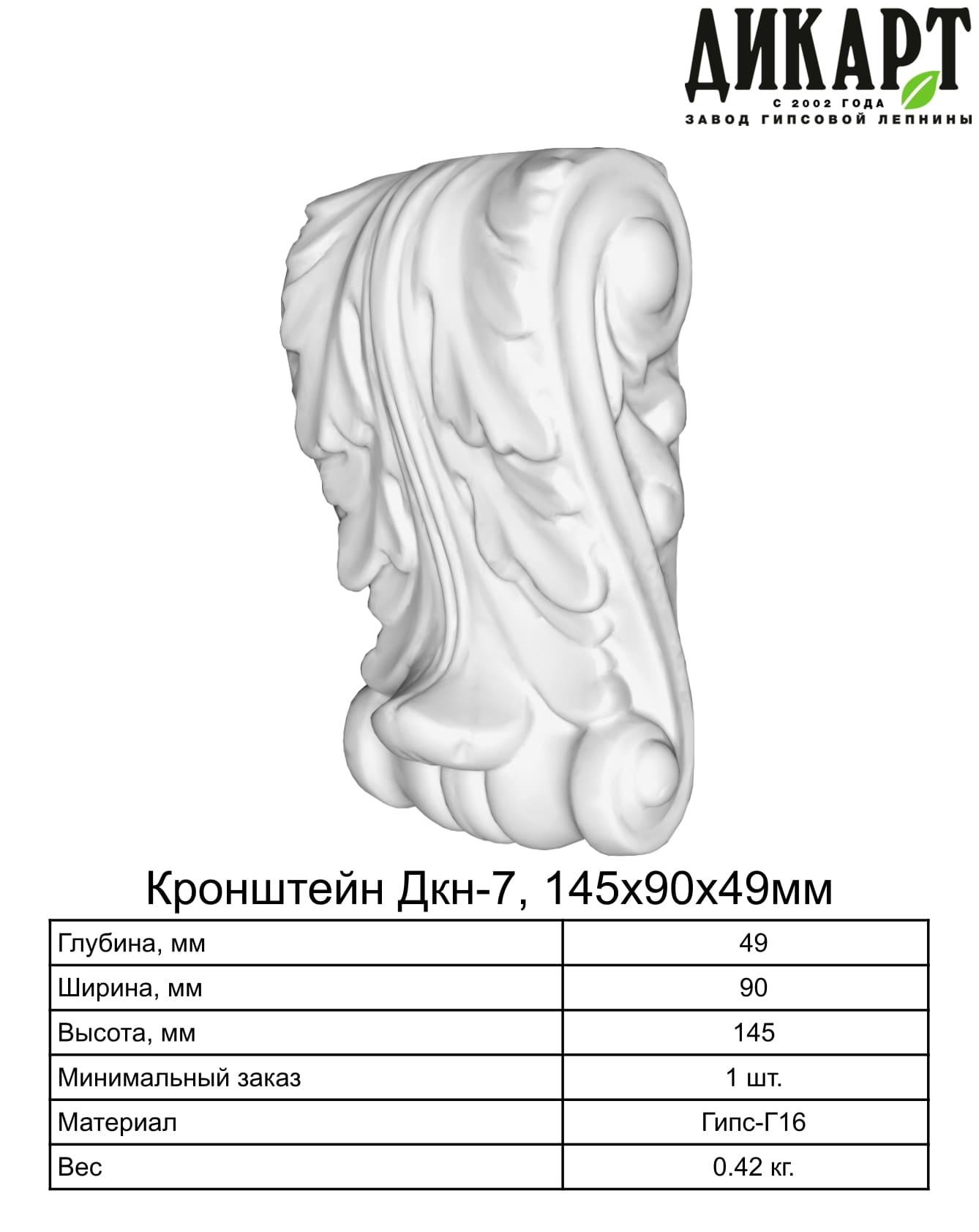Кронштейн_Дкн-7