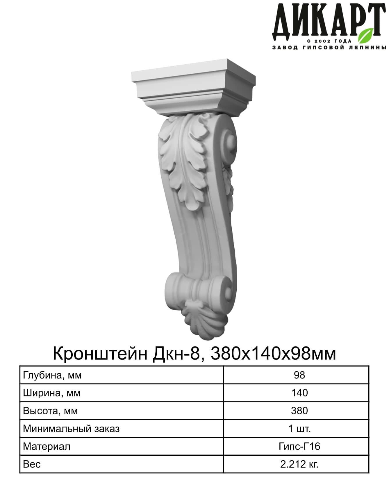 Кронштейн_Дкн-8