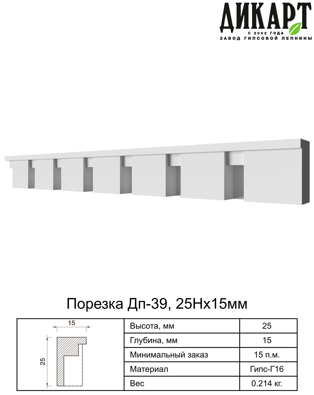 Порезка_Дп-39