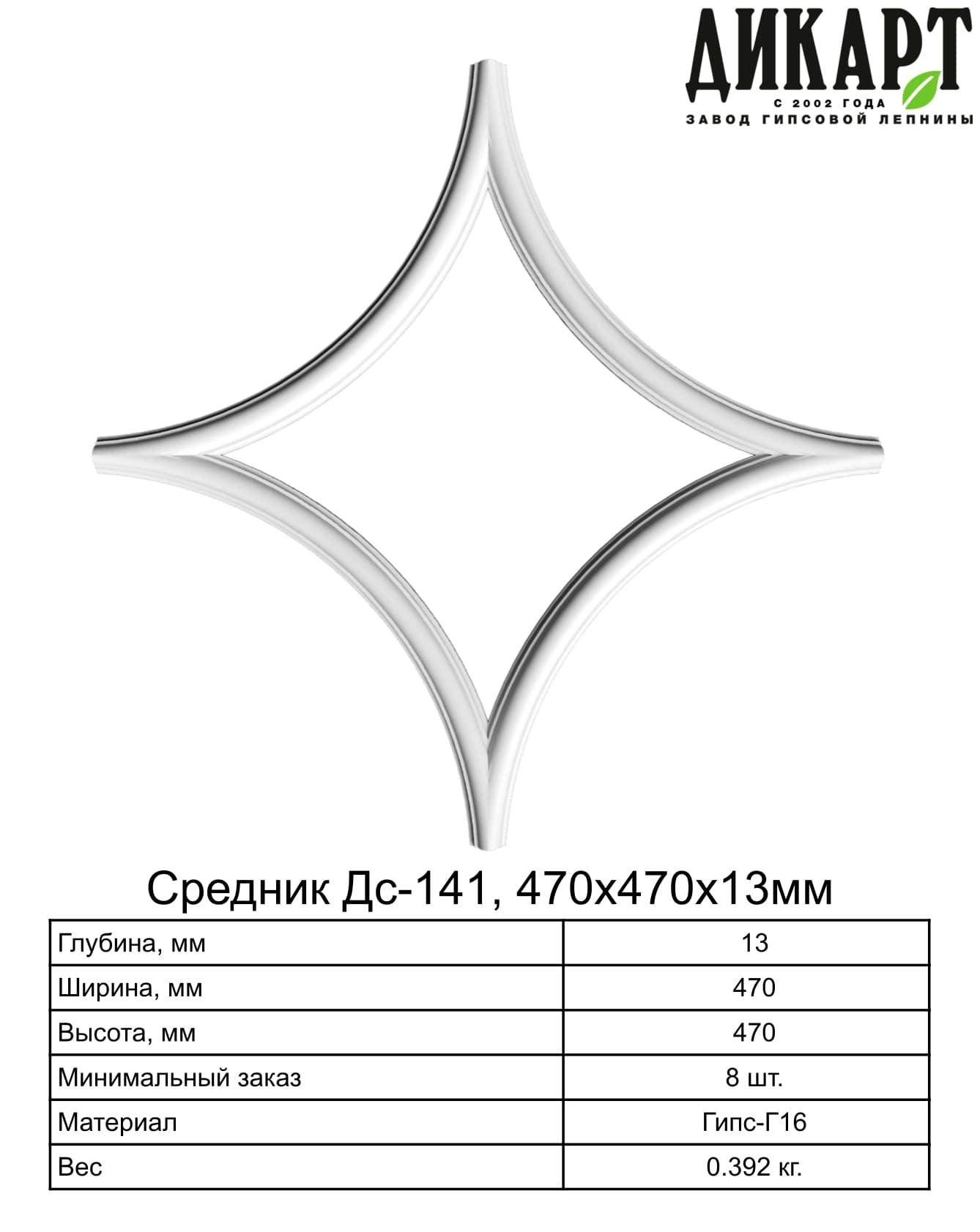 Средник_Дс-141